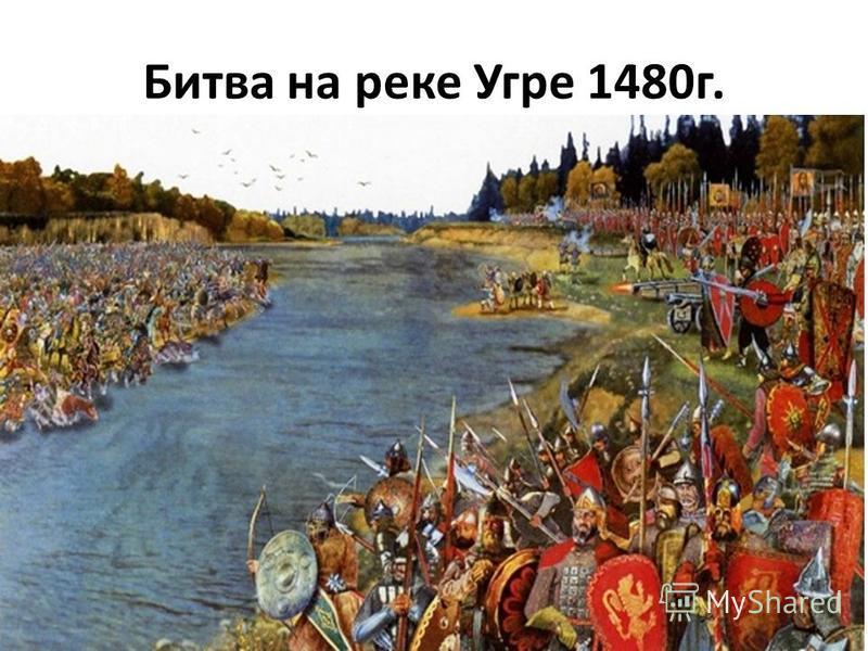Битва на реке Угре 1480 г.