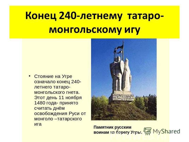 Конец 240-летнему татаро- монгольскому игу