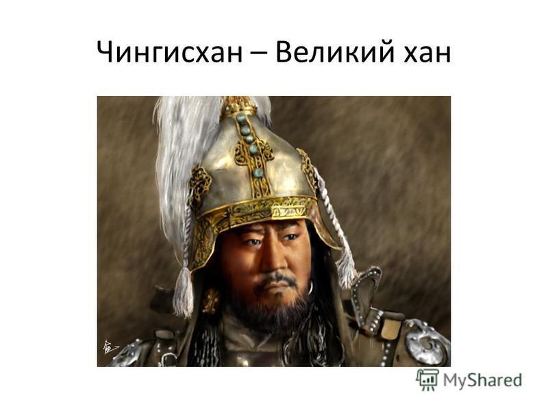 Чингисхан – Великий хан
