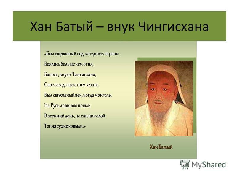 Хан Батый – внук Чингисхана