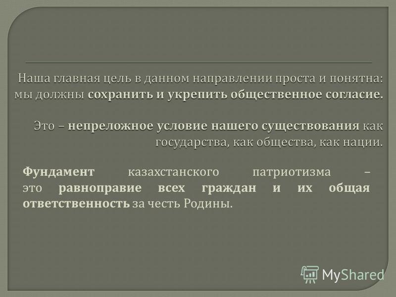 Фундамент казахстанского патриотизма – это равноправие всех граждан и их общая ответственность за честь Родины.