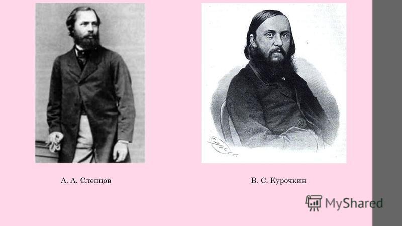 А. А. СлепцовВ. С. Курочкин
