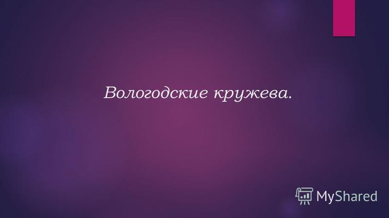 Вологодские кружева.