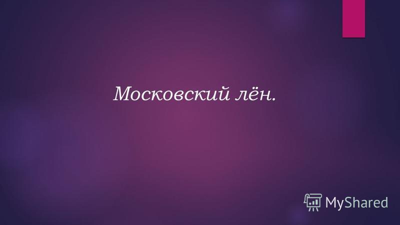 Московский лён.