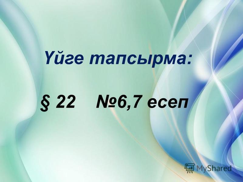 Үйге тапсырма: § 22 6,7 есеп