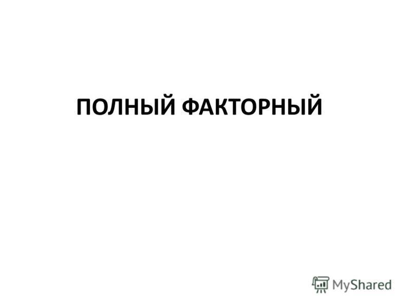 ПОЛНЫЙ ФАКТОРНЫЙ