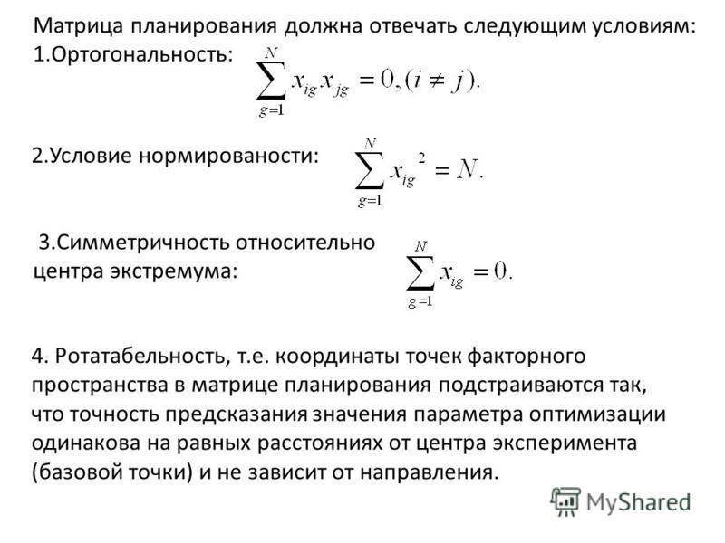 Матрица планирования должна отвечать следующим условиям: 1.Ортогональность: 2. Условие нормированности: 3. Симметричность относительно центра экстремума: 4. Ротатабельность, т.е. координаты точек факторного пространства в матрице планирования подстра
