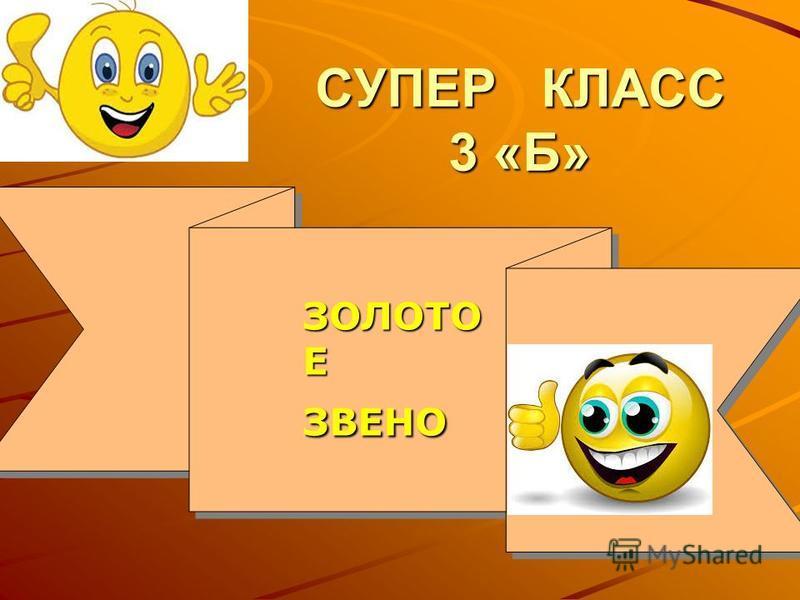 СУПЕР КЛАСС 3 «Б» ЗОЛОТО Е ЗВЕНО ЗВЕНО