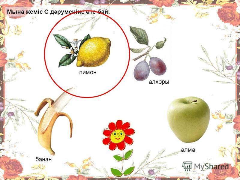 С дәруменіне бай жеміс қайсы?. алма банан лимон өрік