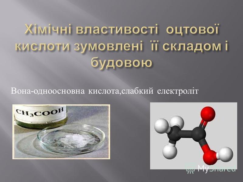Вона - одноосновна кислота, слабкий електроліт