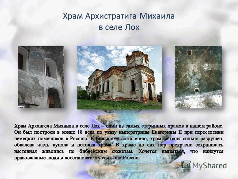 Храм Архистратига Михаила в селе Лох