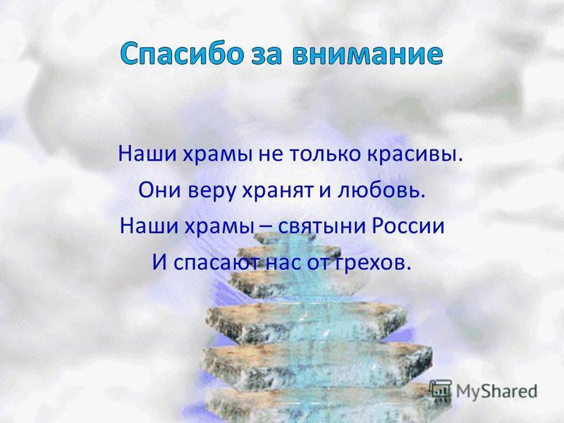 Наши храмы не только красивы. Они веру хранят и любовь. Наши храмы – святыни России И спасают нас от грехов.