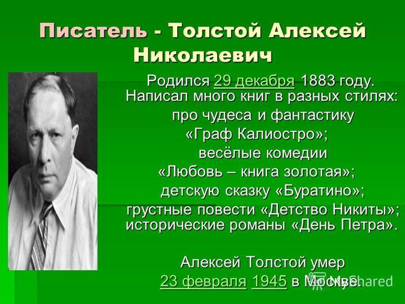 Писатель - Толстой Алексей Николаевич Родился 29 декабря 1883 году. Написал много книг в разных стилях: Родился 29 декабря 1883 году. Написал много книг в разных стилях:29 декабря 29 декабря про чудеса и фантастику про чудеса и фантастику «Граф Калио