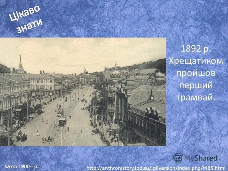 Фото 1900-і р. 1892 р. Хрещатиком пройшов перший трамвай. http://anthrohistory.ipb.su/lofiversion/index.php/t485.html