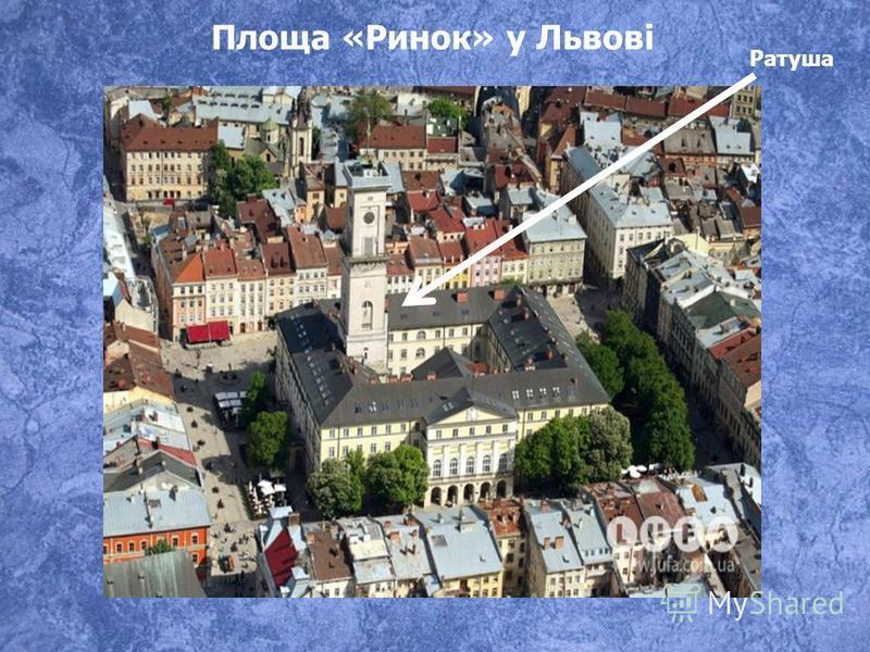 Площа «Ринок» у Львові Ратуша