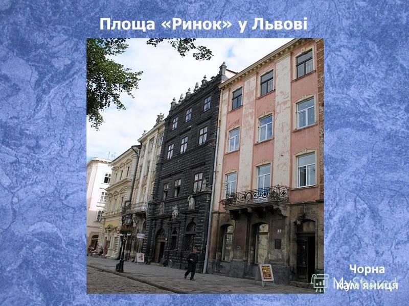 Площа «Ринок» у Львові Чорна кам'яниця