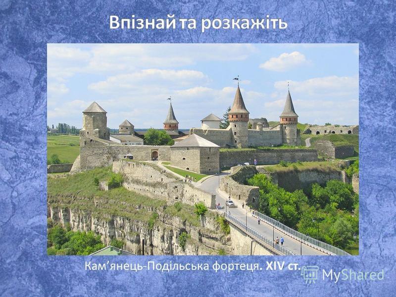 Камянець-Подільська фортеця. ХІV ст.