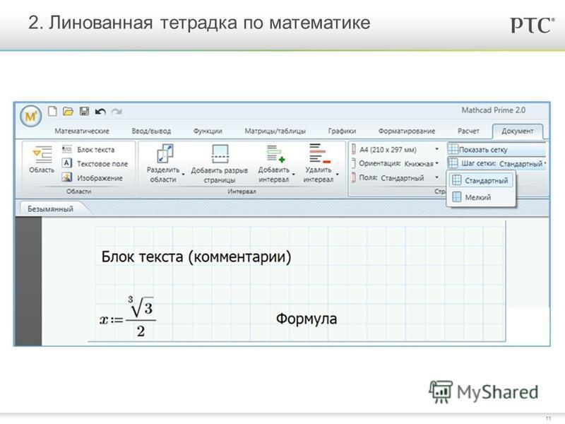 11 2. Линованная тетрадка по математике