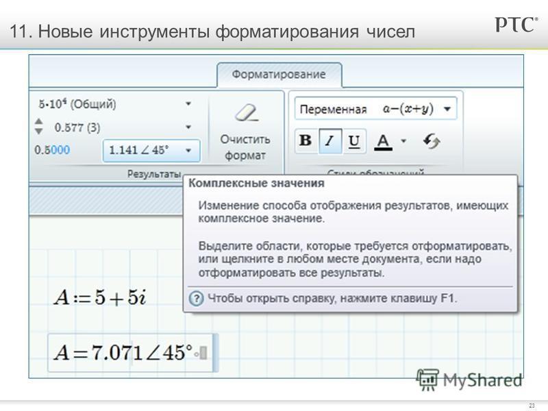 23 11. Новые инструменты форматирования чисел
