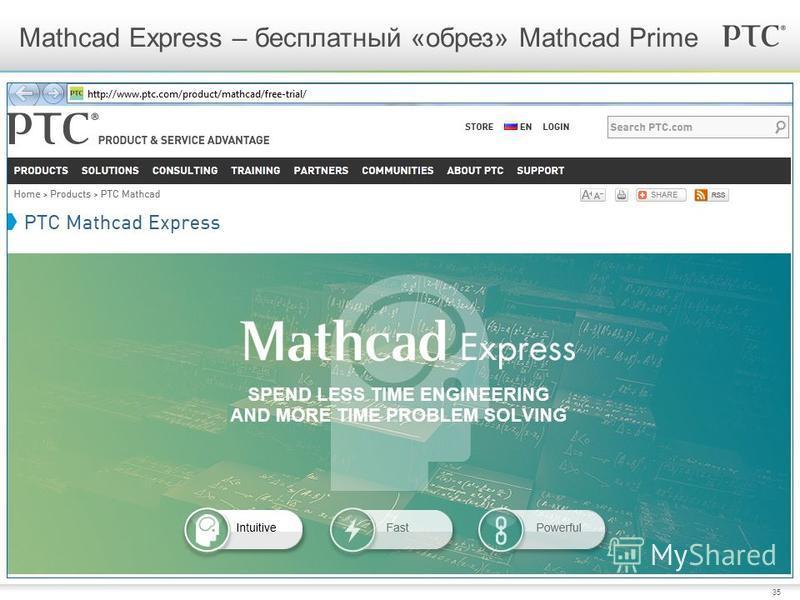 35 Mathcad Express – бесплатный «обрез» Mathcad Prime