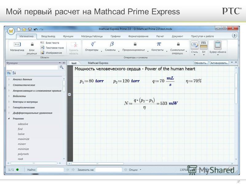 37 Мой первый расчет на Mathcad Prime Express