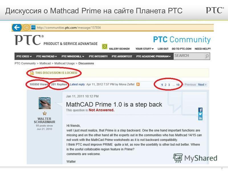 7 Дискуссия о Mathcad Prime на сайте Планета РТС