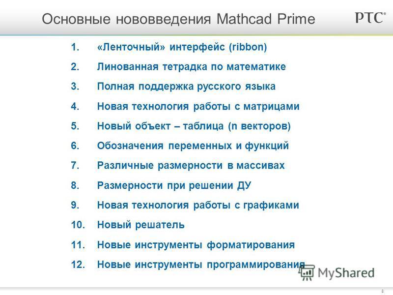8 Основные нововведения Mathcad Prime 1.«Ленточный» интерфейс (ribbon) 2. Линованная тетрадка по математике 3. Полная поддержка русского языка 4. Новая технология работы с матрицами 5. Новый объект – таблица (n векторов) 6. Обозначения переменных и ф