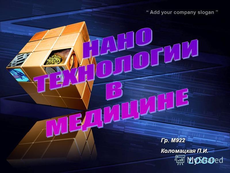 LOGO Add your company slogan Гр. М922 Коломацкая П.И.