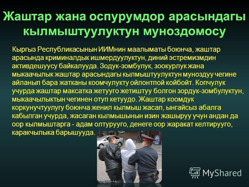 Жаштар жана оспурумдор арасындагы кылмыштуулуктун муноздомосу Кыргыз Республикасынын ИИМнин маалыматы боюнча, жаштар арасында криминалдык ишмердуулуктун, диний эстремизмдин активдешуусу байкалууда. Зодук-зомбулук, зоокурлук жана мыкаачылык жаштар ара