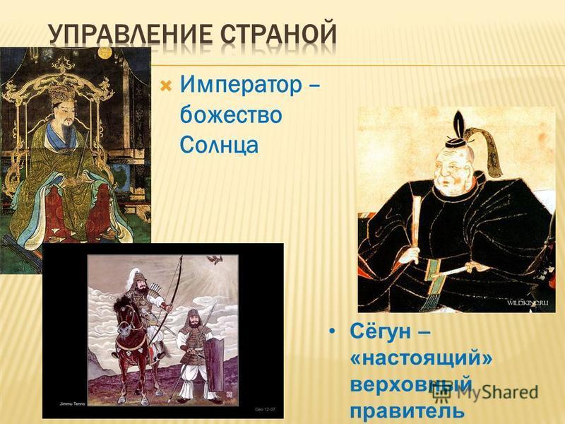 Император – божество Солнца Сёгун – «настоящий» верховный правитель