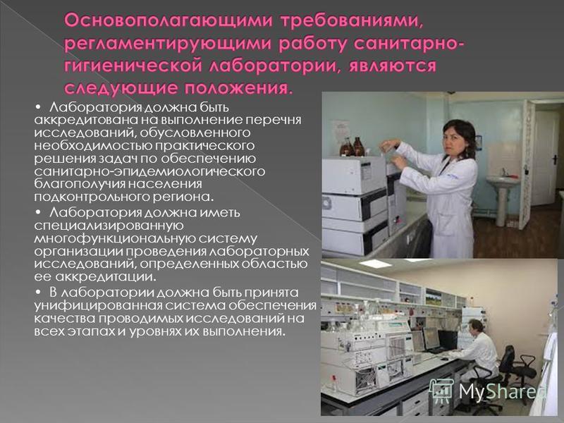 Лаборатория должна быть аккредитована на выполнение перечня исследований, обусловленного необходимостью практического решения задач по обеспечению санитарно-эпидемиологического благополучия населения подконтрольного региона. Лаборатория должна иметь