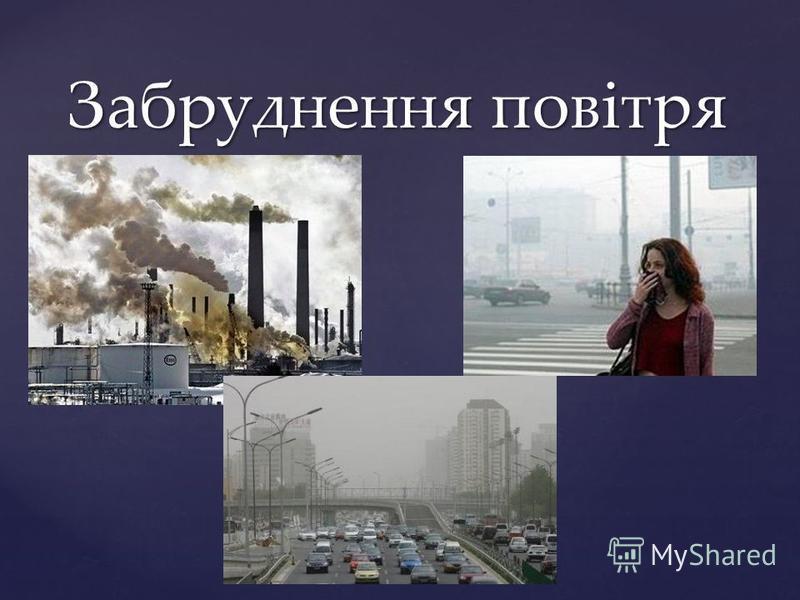 { Забруднення повітря