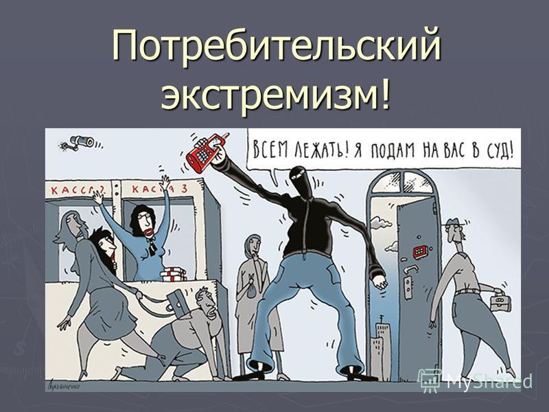 Потребительский экстремизм!