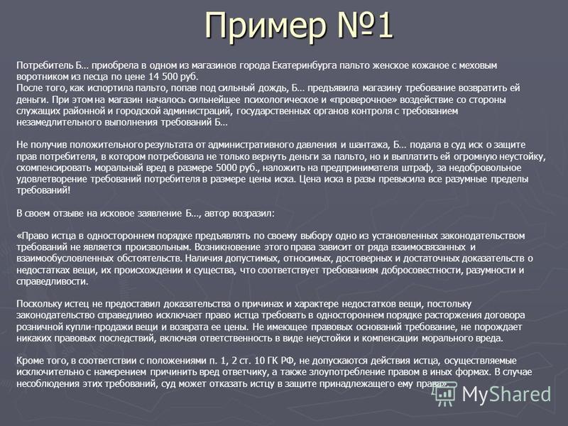 Пример 1 Потребитель Б… приобрела в одном из магазинов города Екатеринбурга пальто женское кожаное с меховым воротником из песца по цене 14 500 руб. После того, как испортила пальто, попав под сильный дождь, Б… предъявила магазину требование возврати