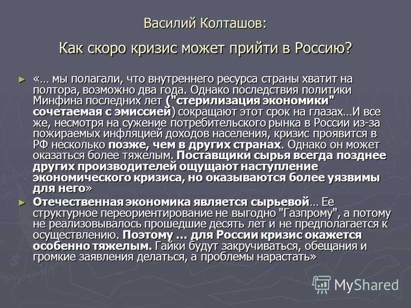 Василий Колташов: Как скоро кризис может прийти в Россию? «… мы полагали, что внутреннего ресурса страны хватит на полтора, возможно два года. Однако последствия политики Минфина последних лет (