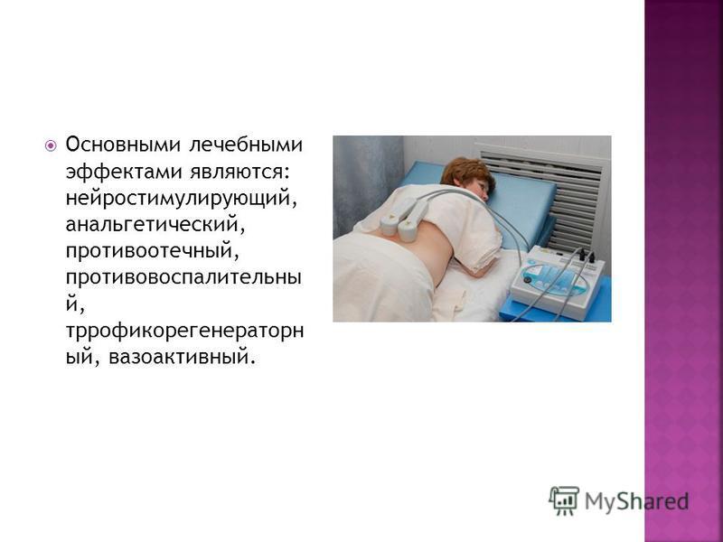 Основными лечебными эффектами являются: нейростимулирующий, анальгетический, противоотечный, противовоспалительный, тррофикорегенераторн ый, вазоактивный.