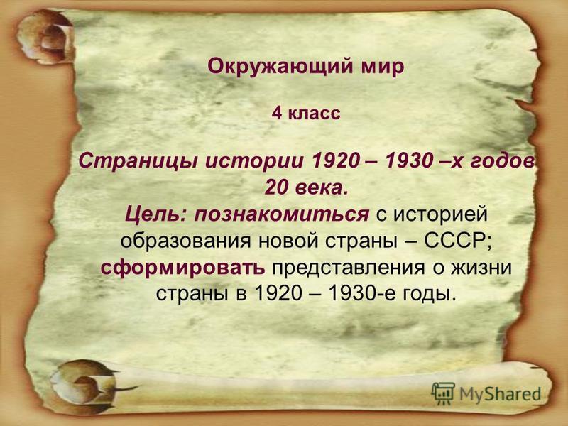 Окружающий мир 4 класс Страницы истории 1920 – 1930 –х годов 20 века. Цель: познакомиться с историей образования новой страны – СССР; сформировать представления о жизни страны в 1920 – 1930-е годы.
