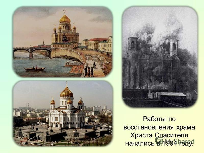 Работы по восстановления храма Христа Спасителя начались в 1994 году.