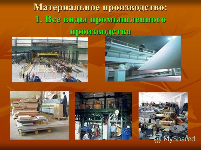 Материальное производство: 1. Все виды промышленного производства