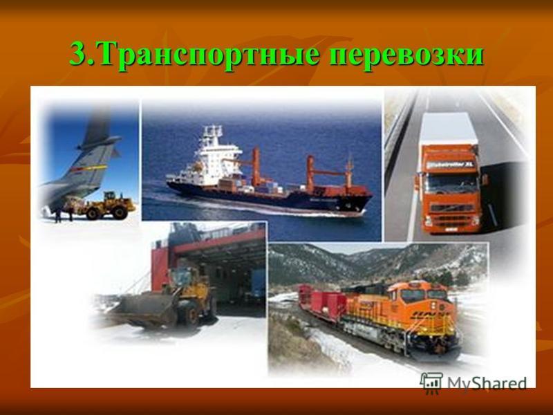 3. Транспортные перевозки