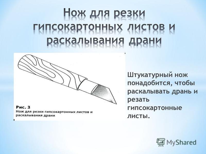 Штукатурный нож понадобится, чтобы раскалывать дрань и резать гипсокартонные листы.