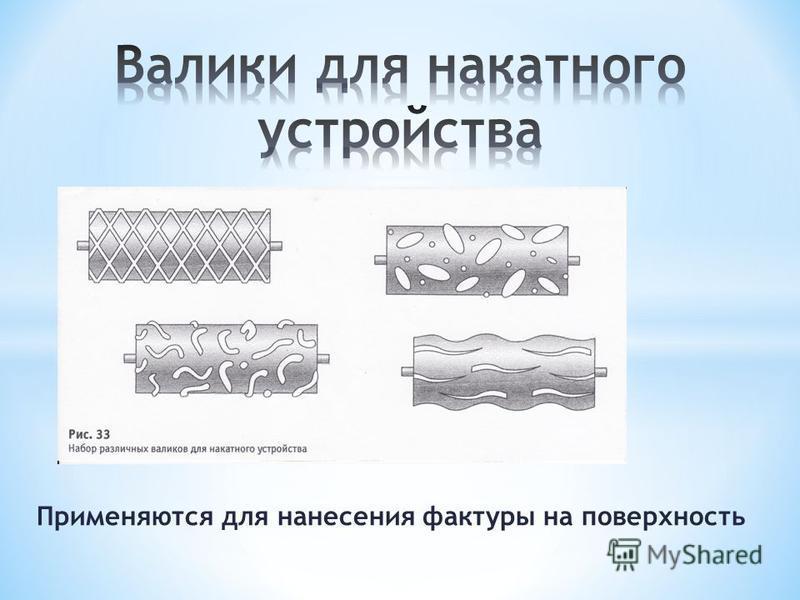 Применяются для нанесения фактуры на поверхность