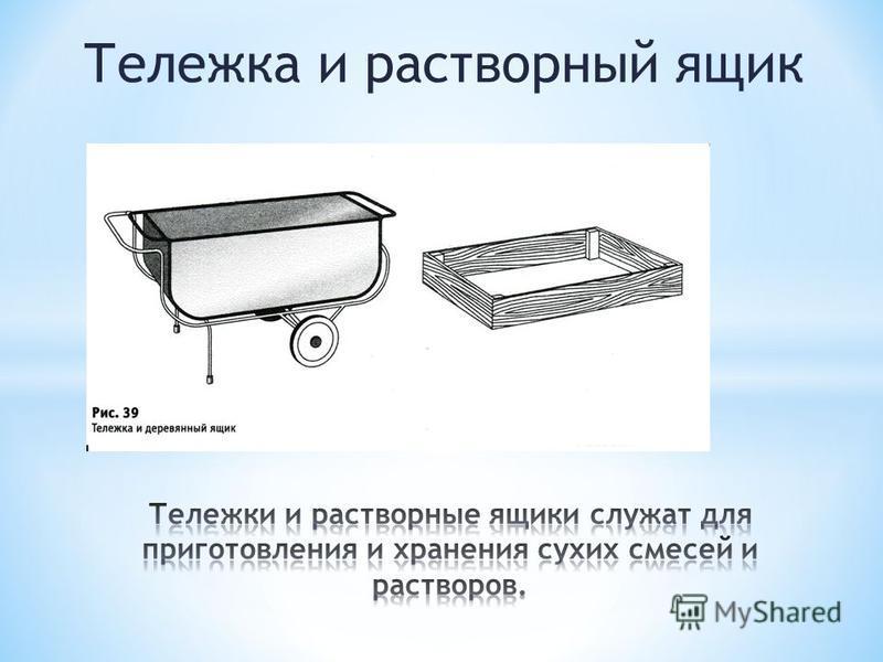 Тележка и растворный ящик