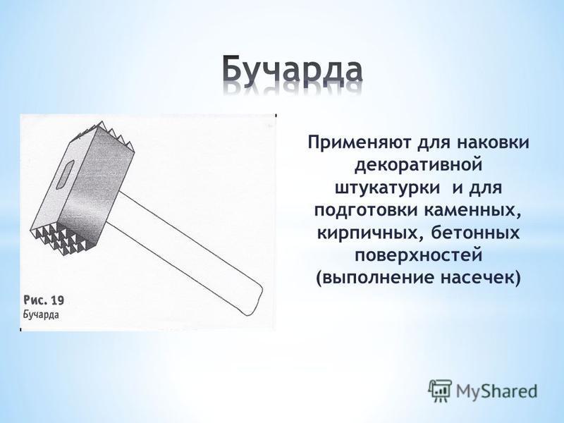 Применяют для наковки декоративной штукатурки и для подготовки каменных, кирпичных, бетонных поверхностей (выполнение насечек)