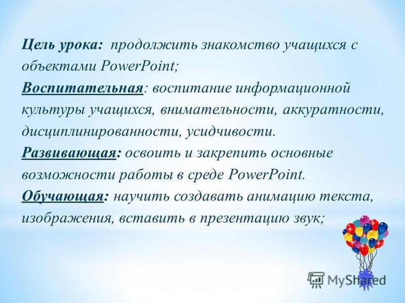 Тема: Microsoft PowerPoint – вставка объектов, звука и видео.