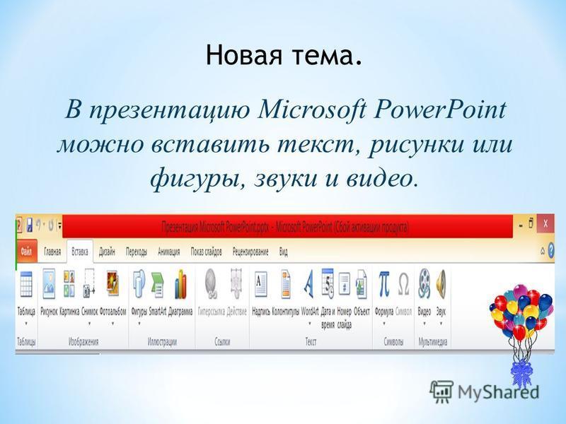 - Как запустить программу PowerPoint? - Что такое презентация? -Что такое слайд? -Как удалить слайд? -Как изменить макет презентации? - Перечислите команды вкладки ленты Дизайн. II. Актуализация знаний (фронтальный опрос)
