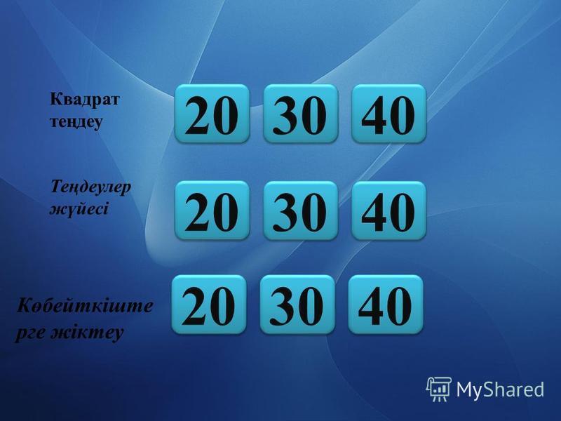Теңдеулер жүйесі Көбейткіште рге жіктеу 20 30 40 20 30 20 30 40 Квадрат теңдеу