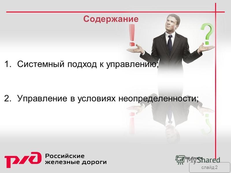 слайд 2 Содержание 1. Системный подход к управлению; 2. Управление в условиях неопределенности; © В.Н. Плохов