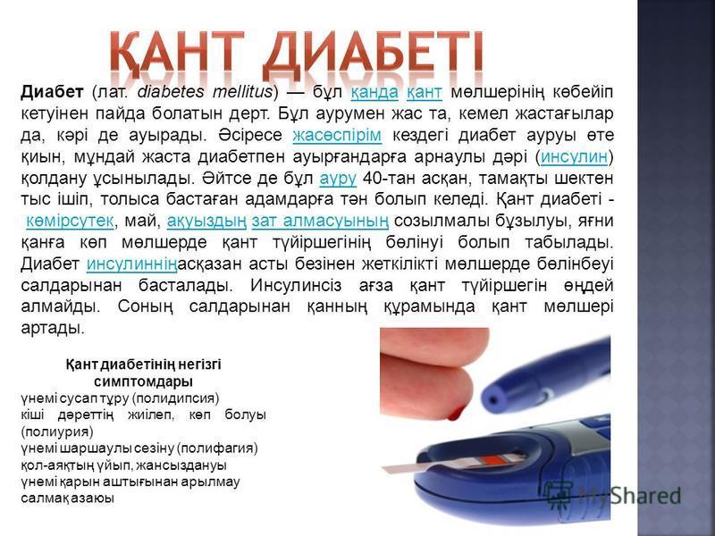 Диабет (лат. diabetes mellitus) бұл қанда қант мөлшерінің көбейіп кетуінен пайда болатын дерт. Бұл аурумен жас та, кемел жастағылар да, кәрі де ауырады. Әсіресе жасөспірім кездегі диабет ауруы өте қиын, мұндай жаста диабетпен ауырғандарға арнаулы дәр