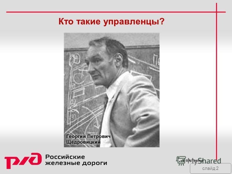 слайд 2 Кто такие управленцы? © В.Н. Плохов